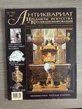Журнал,,Антиквариат предметы искусства и коллекционирования,,№ 7-8 2003, фото №2