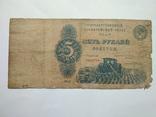 Пять рублей золотом