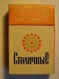 Сигареты Столичные г. Киев