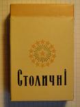 Сигареты Столичные г. Киев фото 2