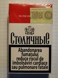 Сигареты Столичные фото 2