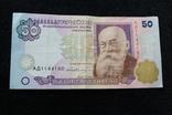 50 гривень Вадим Гетьман
