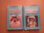 Домашние животные в 2-х томах, фото №2