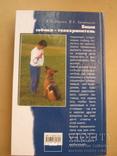 Ваша собака -телохранитель, фото №13