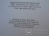 """""""Музейний вісник"""" №4 2004 год, тираж 300 экз., фото №12"""