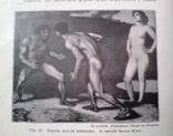 """Мужчина и Женщина""- Том II. С.- Петербург 1911г., фото №2"