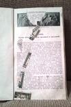 """Мужчина и Женщина""- Том II. С.- Петербург 1911г., фото №6"