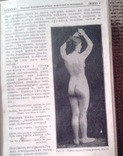 """Мужчина и Женщина""- Том II. С.- Петербург 1911г., фото №7"