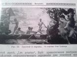 """Мужчина и Женщина""- Том II. С.- Петербург 1911г., фото №10"