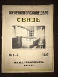 1927 Железнодорожная Дорога Годовой комплект