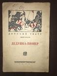 1926 Дедушка пионер обложка Авангард