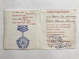 Документы к Ветеранским Знакам, 6 шт. на Одного. photo 2