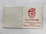Документы к Ветеранским Знакам, 6 шт. на Одного. photo 3