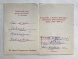 Документы к Ветеранским Знакам, 6 шт. на Одного. photo 4