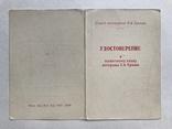 Документы к Ветеранским Знакам, 6 шт. на Одного. photo 5