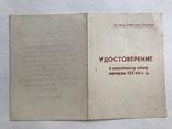 Документы к Ветеранским Знакам, 6 шт. на Одного. photo 7