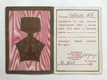 Документы к Ветеранским Знакам, 6 шт. на Одного. photo 8