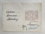 Документы к Ветеранским Знакам, 6 шт. на Одного. photo 10