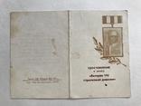 Документы к Ветеранским Знакам, 6 шт. на Одного. photo 11
