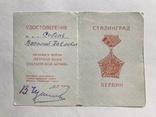 Документы к Ветеранским Знакам, 6 шт. на Одного. photo 12