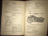 1939 РККА Автомобили Мотоциклы