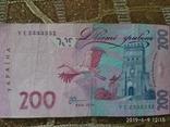 200 гривень 2014 № УЕ2333332