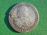 Рубль Петра, 1721