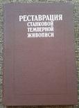 Реставрация станковой темперной живописи, 1986.
