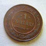 1 копейка 1915, фото №3