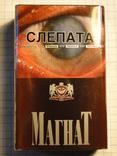 Сигареты Магнат