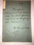 Положенія об управленіях инспекторов всей артилеріи и по инженерной части 1849 г, фото №2