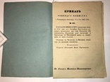 Положенія об управленіях инспекторов всей артилеріи и по инженерной части 1849 г, фото №4