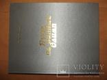"""""""Путь на винный Олимп""""-подарочное коллекционное издание 2004 года., фото №2"""