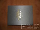 """""""Путь на винный Олимп""""-подарочное коллекционное издание 2004 года., фото №3"""