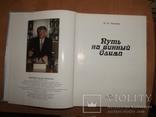 """""""Путь на винный Олимп""""-подарочное коллекционное издание 2004 года., фото №4"""