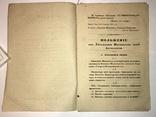 Положенія об управленіях инспекторов всей артилеріи и по инженерной части 1849 г, фото №5