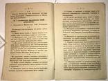 Положенія об управленіях инспекторов всей артилеріи и по инженерной части 1849 г, фото №6