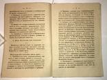 Положенія об управленіях инспекторов всей артилеріи и по инженерной части 1849 г, фото №7