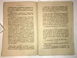 Положенія об управленіях инспекторов всей артилеріи и по инженерной части 1849 г, фото №8
