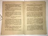 Положенія об управленіях инспекторов всей артилеріи и по инженерной части 1849 г, фото №9