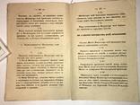 Положенія об управленіях инспекторов всей артилеріи и по инженерной части 1849 г, фото №10