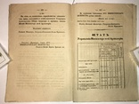 Положенія об управленіях инспекторов всей артилеріи и по инженерной части 1849 г, фото №11