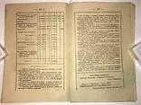 Положенія об управленіях инспекторов всей артилеріи и по инженерной части 1849 г, фото №12