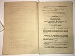 Положенія об управленіях инспекторов всей артилеріи и по инженерной части 1849 г, фото №13