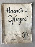 Журнал Наука и жизнь октябрь 1934 г , первый выпуск