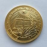 Золотая школьная медаль УССР. photo 1