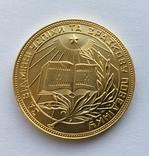 Золотая школьная медаль УССР. photo 3