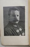 1927, Собрание сочинений М.В.Фрунзе, т.3 фото 2