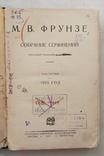 1927, Собрание сочинений М.В.Фрунзе, т.3 фото 6