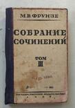 1927, Собрание сочинений М.В.Фрунзе, т.3